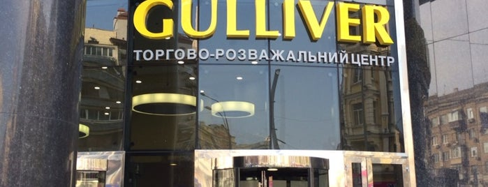ТРЦ «Gulliver» is one of Kyiv, I'm back!.