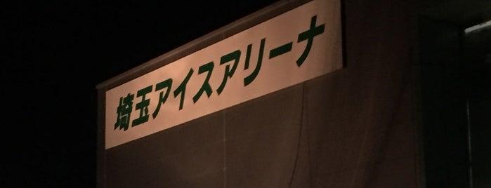 埼玉アイスアリーナ is one of スケートリンク.