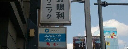 吉野眼科クリニック is one of lieu a Tokyo 2.