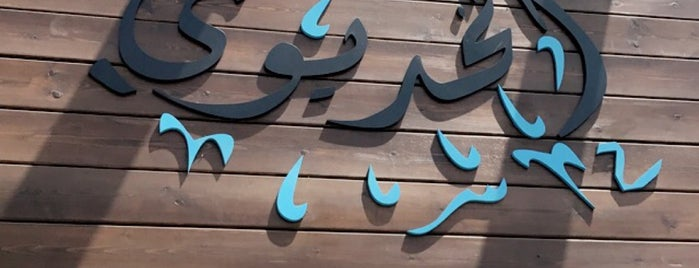 Al Kedewy is one of Amman.