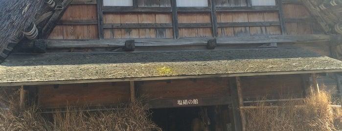 塩硝の館 is one of 北陸.