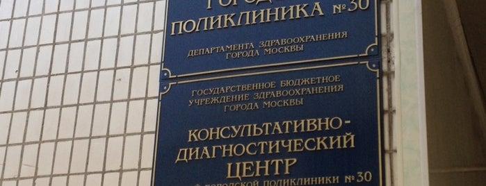 Детская поликлиника №30 is one of Поликлиники ЗАО, ВАО, ЦАО.