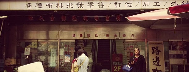 Yongle Fabric Market is one of 台北.