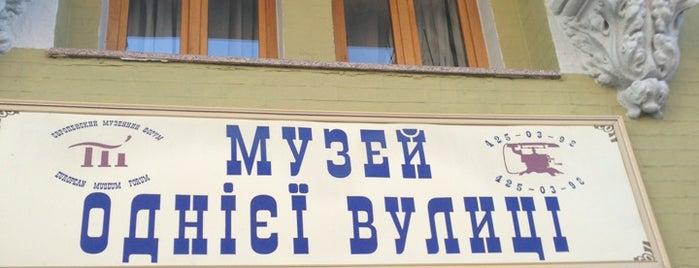 Музей одной улицы is one of не хлебом единым...