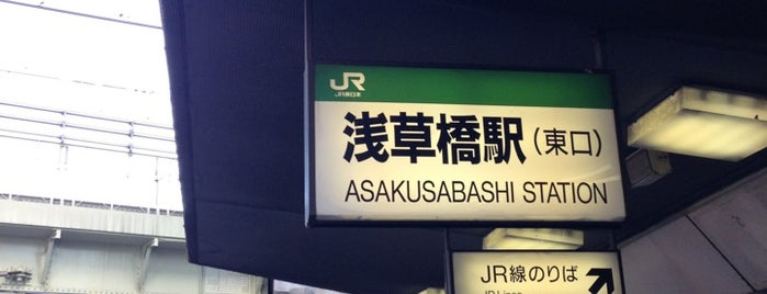 Asakusabashi Station is one of 首都圏のJR駅.