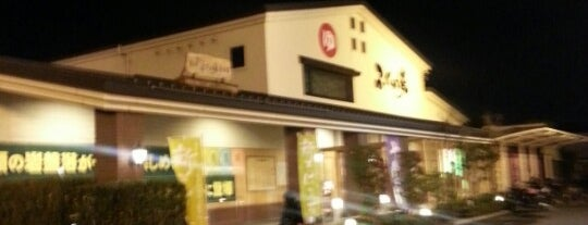 ふくの湯 春日店 is one of 温泉.