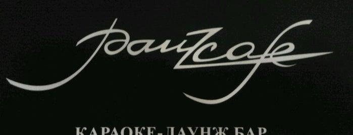 Pauz Café is one of Kiev.