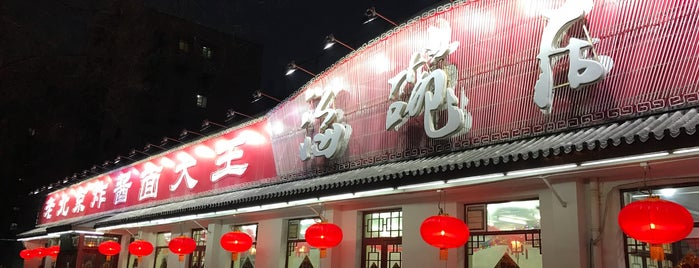 海碗居老北京炸酱面 is one of TheNomNomPlacesThat!HeartInBeijing.