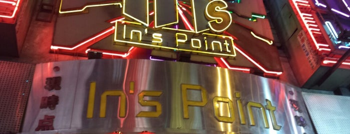 In's Point is one of Hong Kong.