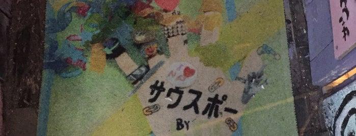 サウスポー is one of 高円寺周辺.