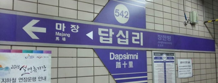 Dapsimni Stn. is one of Subway Stations in Seoul(line5~9).