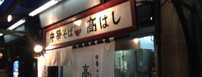 中華そば 高はし is one of らめーん(Ramen).
