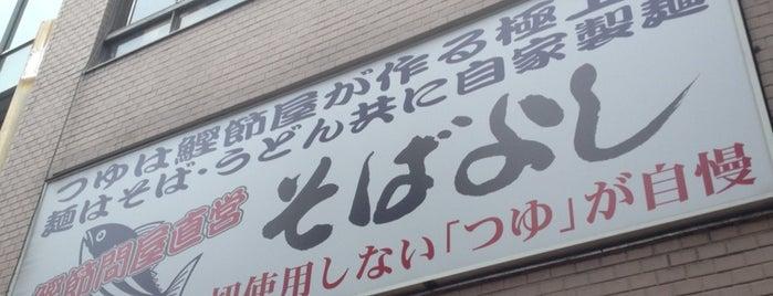 Sobayoshi is one of lieu a Tokyo 2.