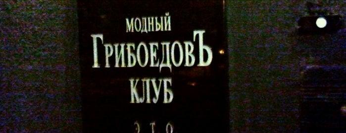 Грибоедов / Griboedov is one of Бары.