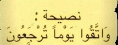 alw3ad