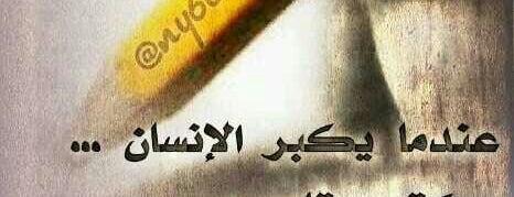 ملعب العيد is one of alw3ad.