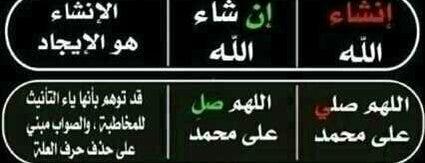 مسجد is one of alw3ad.