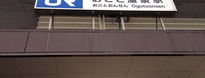 Ogotoonsen Station is one of アーバンネットワーク 2.