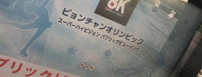 NHK みんなの広場ふれあいホール is one of ライブ、イベント会場.