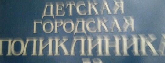 Детская поликлиника №32 is one of Поликлиники ЗАО, ВАО, ЦАО.