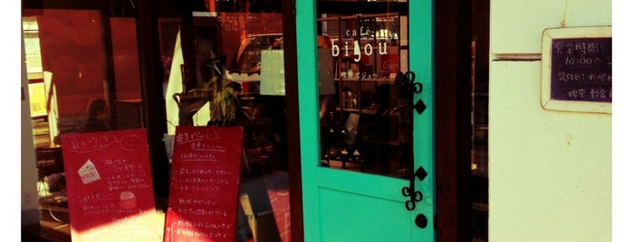 Cafe Bijou is one of CAFE.