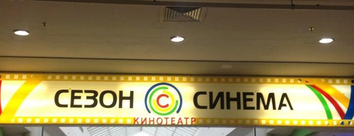 Сезон Синема is one of Moskova 1.