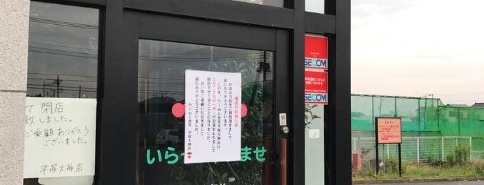 らーめん食堂かかし 平塚大神店 is one of 兎に角ラーメン食べる.