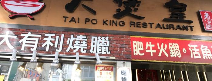 Tai Po King Restaurant 大煲皇煮廚 is one of Hong Kong.