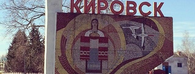 Кировск is one of Города Беларуси.