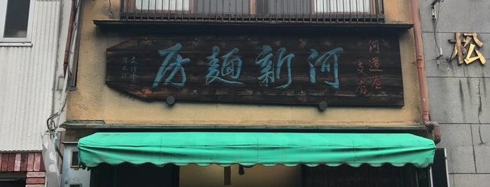 河道屋河新麺房 is one of うどん 行きたい.