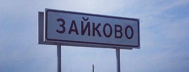 Зайково is one of ___.