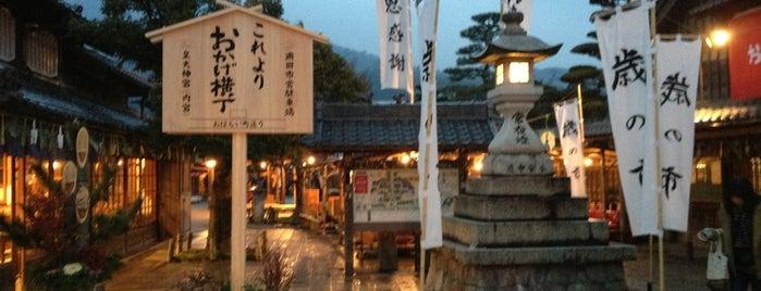 Okage Yokocho is one of Japan footprints.