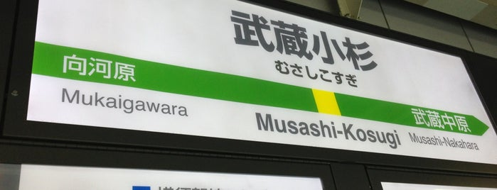 """JR 南武線 武蔵小杉駅 is one of """"JR"""" Stations Confusing."""