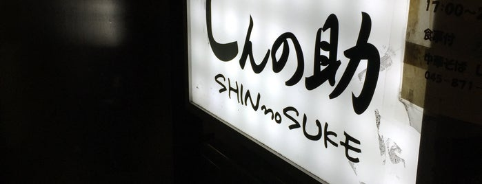 Shinnosuke is one of ラーメン!拉麺!RAMEN!.