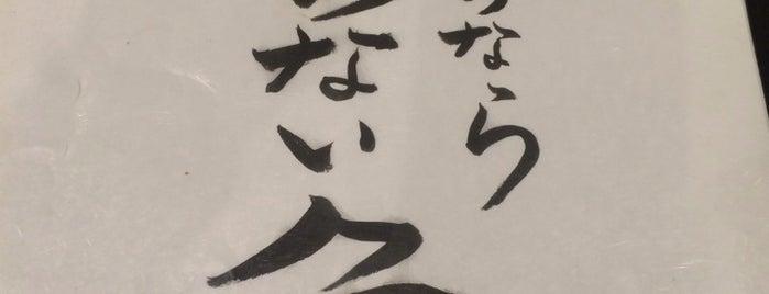 魚人島 じんべえ is one of リピ確定.