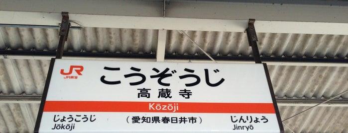 高蔵寺駅 is one of 中央線(名古屋口).