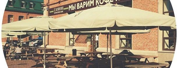 Кофеин is one of Moskova.