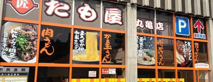 たも屋丸亀店 is one of うどん 行きたい.