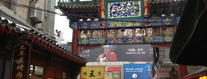 王府井小吃街 Wangfujing Food Alley is one of 36 hours in...Beijing.