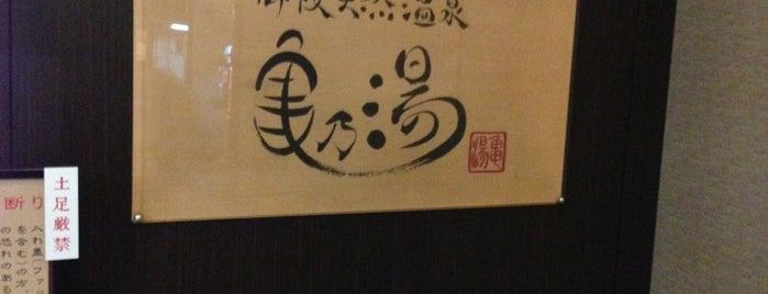 亀の湯 is one of 日帰り温泉.