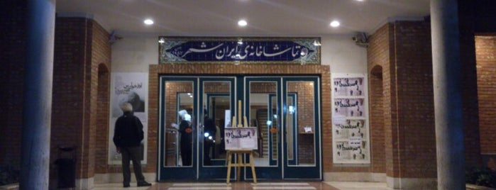 Iranshahr Theater is one of dus daram inaro.