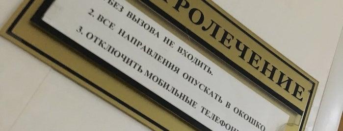 Лобненская городская поликлиника is one of Лобня.