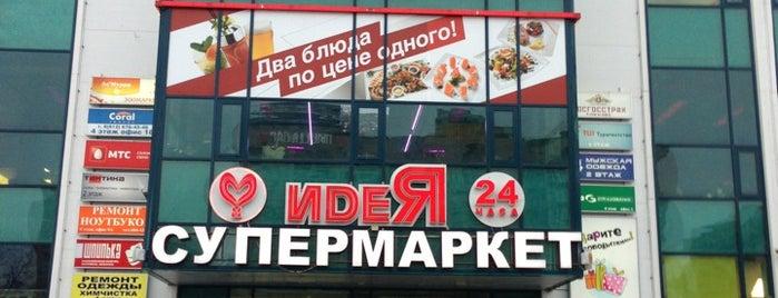 ТК «Рубикон» is one of TOP-100: Торговые центры Санкт-Петербурга.