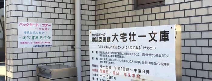大宅壮一文庫 is one of 気になる場所.