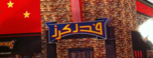 Fuddruckers is one of مطاعم.