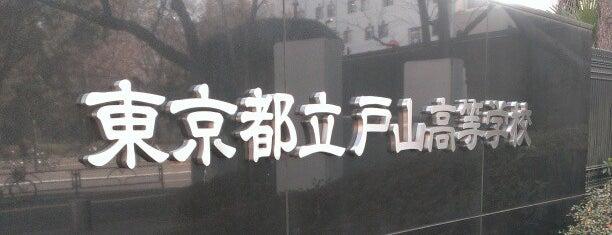 東京都立 戸山高等学校 is one of 都立学校.