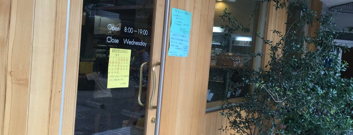 シド・ブーランジェリー sido boulangerie is one of 行きたい(飲食店).