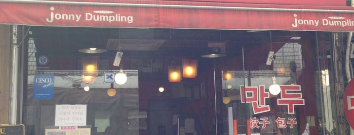 Jonny Dumpling is one of The 15 Best Places for Dumplings in Seoul.
