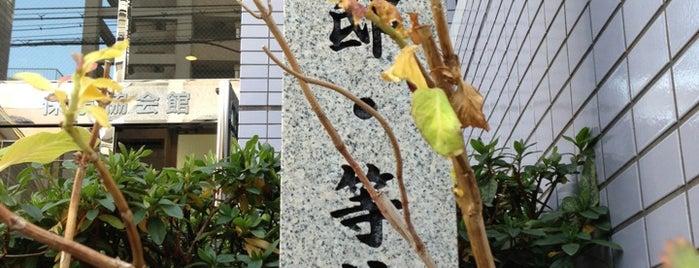 足利尊氏邸・等持寺跡 is one of 中世・近世の史跡.