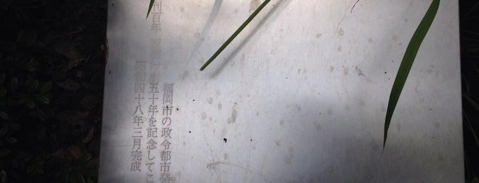 筑紫の碑 is one of 近現代.